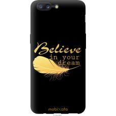 Чехол на OnePlus 5 'Верь в мечту