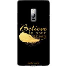 Чехол на OnePlus 2 'Верь в мечту