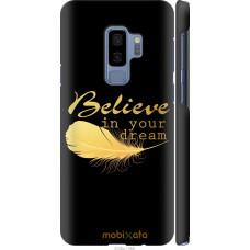 Чехол на Samsung Galaxy S9 Plus 'Верь в мечту