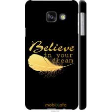 Чехол на Samsung Galaxy A3 (2016) A310F 'Верь в мечту