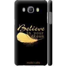 Чехол на Samsung Galaxy J5 (2016) J510H 'Верь в мечту
