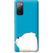 Чехол на Samsung Galaxy S20 FE G780F Мишка 1