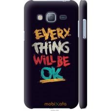 Чехол на Samsung Galaxy J3 Duos (2016) J320H Все будет хорош