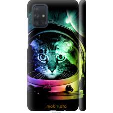 Чехол на Samsung Galaxy A71 2020 A715F Кот-астронавт