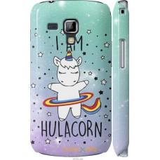 Чехол на Samsung Galaxy S Duos s7562 Im hulacorn