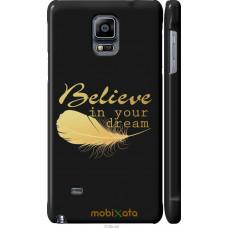 Чехол на Samsung Galaxy Note 4 N910H 'Верь в мечту