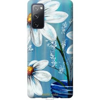 Чехол на Samsung Galaxy S20 FE G780F Красивые арт-ромашки