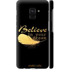 Чехол на Samsung Galaxy A8 2018 A530F 'Верь в мечту