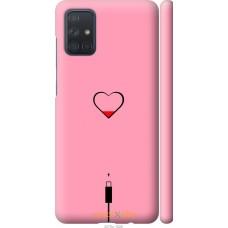 Чехол на Samsung Galaxy A71 2020 A715F Подзарядка сердца1
