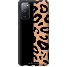 Чехол на Samsung Galaxy S20 FE G780F Пятна леопарда