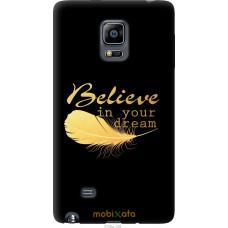Чехол на Samsung Note Edge SM-N915 'Верь в мечту