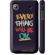 Чехол на Samsung Galaxy S i9000 Everything will be Ok