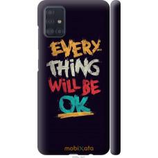 Чехол на Samsung Galaxy A51 2020 A515F Все будет хорошо