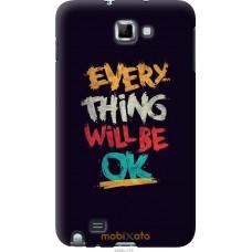 Чехол на Samsung Galaxy Note i9220 Everything will be Ok