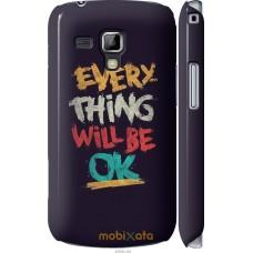 Чехол на Samsung Galaxy S Duos s7562 Everything will be Ok