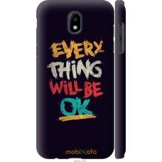 Чехол на Samsung Galaxy J5 J530 (2017) Everything will be Ok