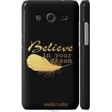 Чехол на Samsung Galaxy Core 2 G355 'Верь в мечту