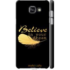 Чехол на Samsung Galaxy A5 (2016) A510F 'Верь в мечту