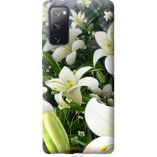 Чехол на Samsung Galaxy S20 FE G780F Белые лилии