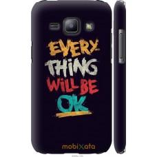 Чехол на Samsung Galaxy J1 J100H Everything will be Ok