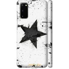 Чехол на Samsung Galaxy S20 Звезда