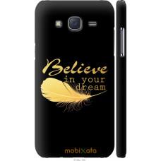 Чехол на Samsung Galaxy J5 (2015) J500H 'Верь в мечту