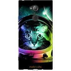 Чехол на Sony Xperia XA2 Ultra H4213 Кот космонавт