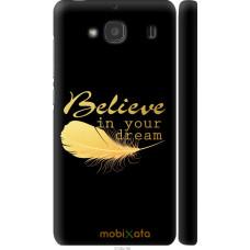 Чехол на Xiaomi Redmi 2 'Верь в мечту