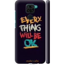 Чехол на Xiaomi Redmi Note 9 Все будет хорошо