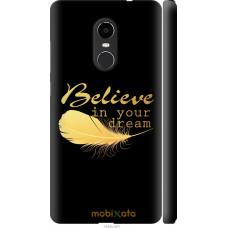 Чехол на Xiaomi Redmi Note 4X 'Верь в мечту